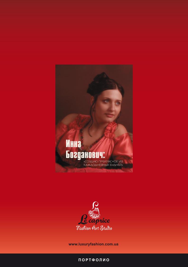 Inna-Bogdanovich-PORTFOLIO-1