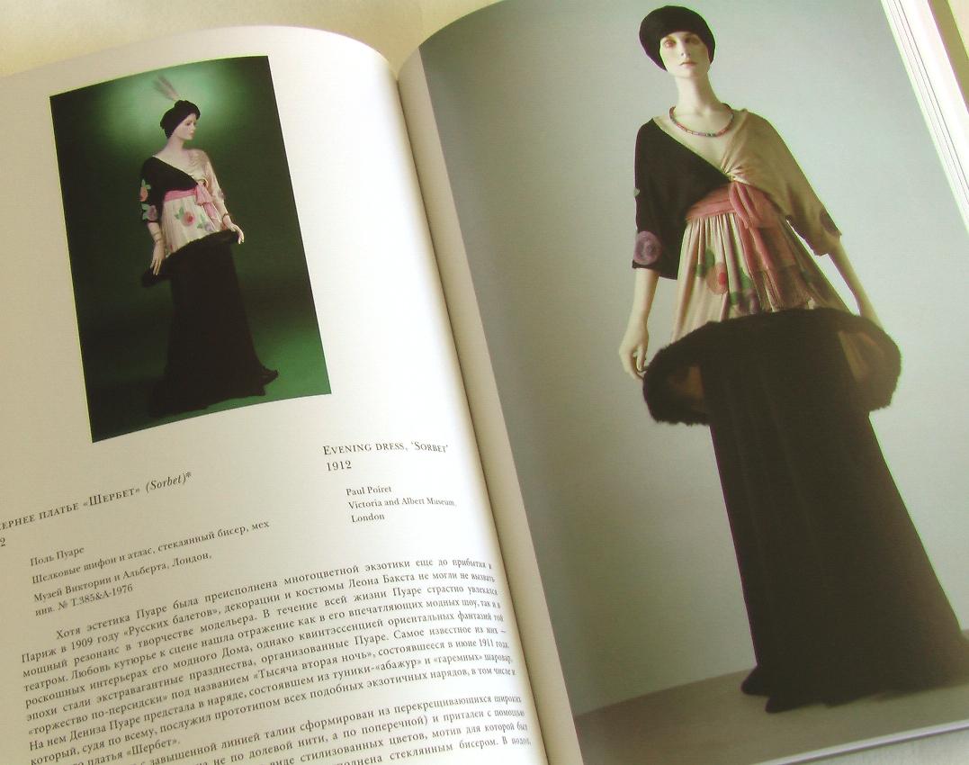 каталог-выставки-Пуаре-король-моды-Poiret-king-of-fashion-Sorbet